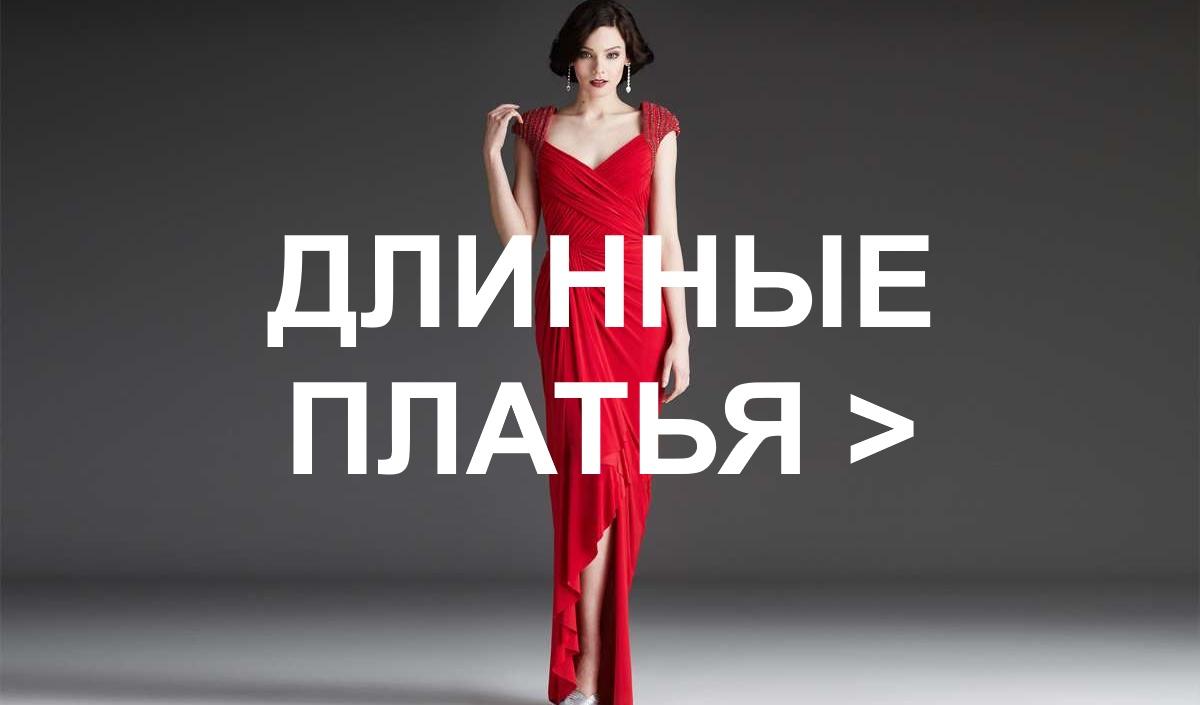 dlinnye-platya-glavnaya5
