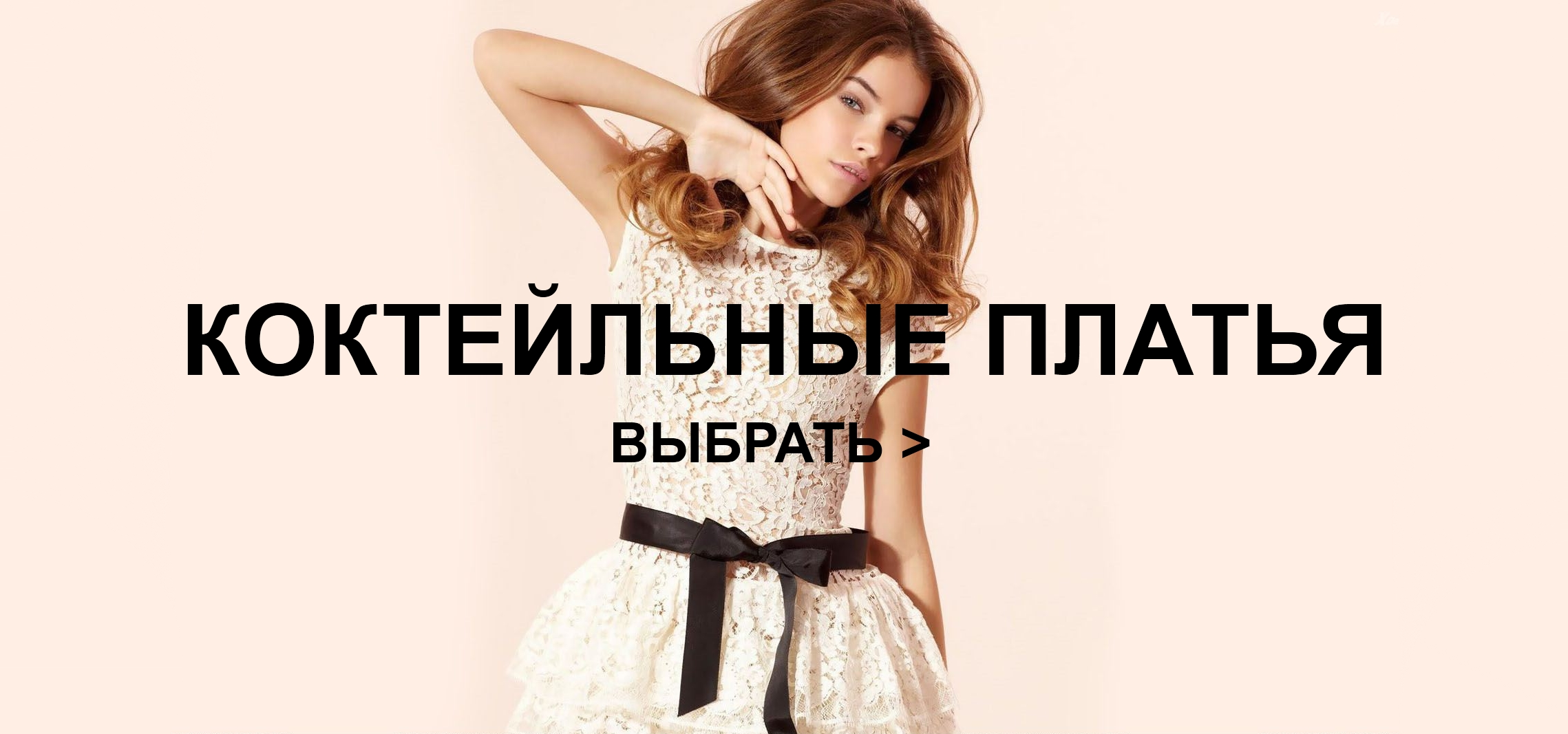 Магазин Красивых Платьев Доставка