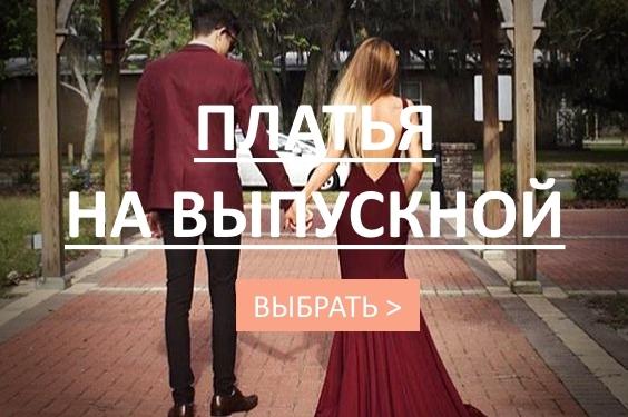 na-vypusknoy-banner1