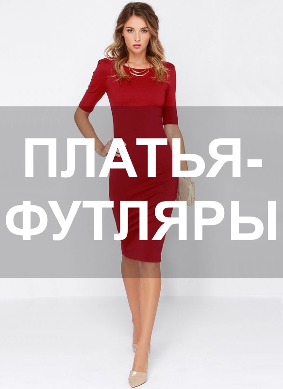 platya-futlyary