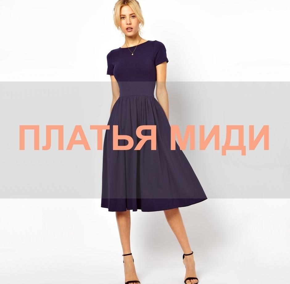 Интернет магазин платьев г