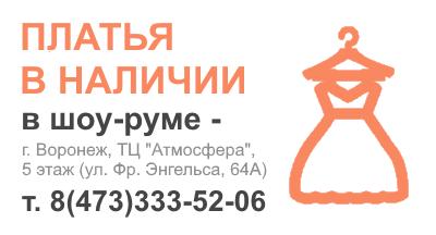 Платья в наличии в шоу-руме в Воронеже