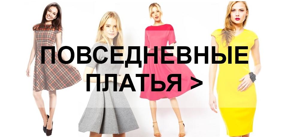 povsednavnye-platya-banner2