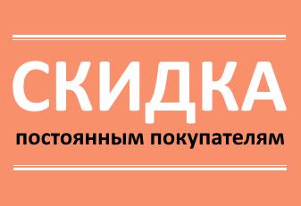 skidka-postoyannym-pokupatyelyam2