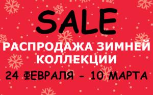 Распродажа зимней коллекции платье в Воронеже