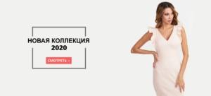 Новая коллекция платьев 2020