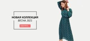 Платья весна 2021 заказать с примеркой