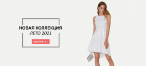 Коллекция лето 2021
